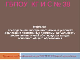 ГБПОУ КГ И C № 38 Методика преподавания иностранного языка в условиях реализа