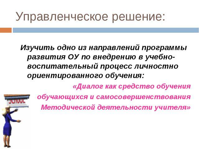 Управленческое решение: Изучить одно из направлений программы развития ОУ по...