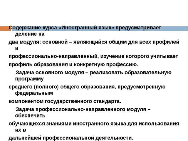 Содержание курса «Иностранный язык» предусматривает деление на два модуля: ос...