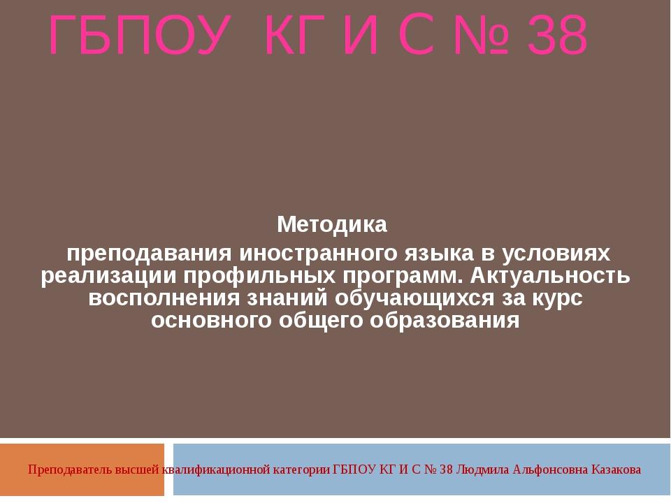 ГБПОУ КГ И C № 38 Методика преподавания иностранного языка в условиях реализа...
