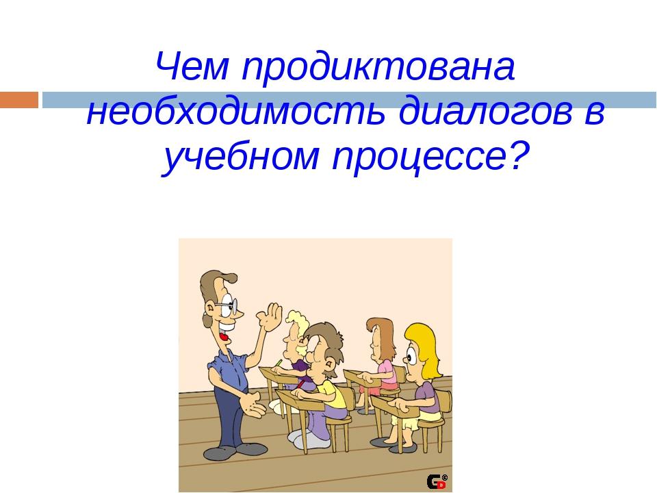Чем продиктована необходимость диалогов в учебном процессе?