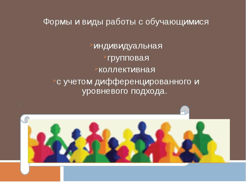 Формы и виды работы с обучающимися индивидуальная групповая коллективная с уч...