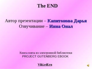 Автор презентации – Капитонова Дарья Озвучивание – Инна Онал Книга взята из э
