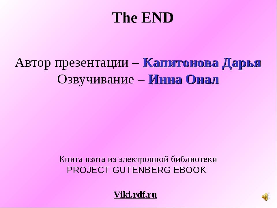 Автор презентации – Капитонова Дарья Озвучивание – Инна Онал Книга взята из э...
