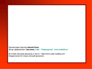 """Презентация озвучена Инной Онал Автор оформления: Светлана. Сайт - """"Наши детк"""