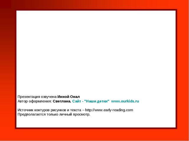 """Презентация озвучена Инной Онал Автор оформления: Светлана. Сайт - """"Наши детк..."""