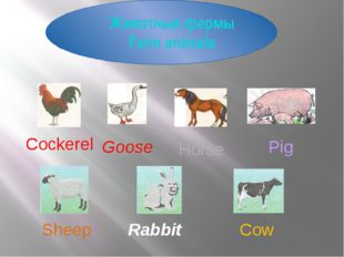 Horse Sheep Cockerel Goose Rabbit Pig Cow Животные фермы Farm animals