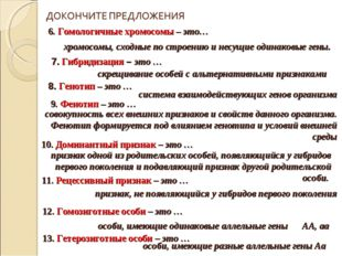 6. Гомологичные хромосомы – это… хромосомы, сходные по строению и несущие оди