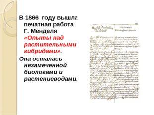 В 1866 году вышла печатная работа Г. Менделя «Опыты над растительными гибрид