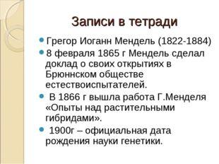Записи в тетради Грегор Иоганн Мендель (1822-1884) 8 февраля 1865 г Мендель с