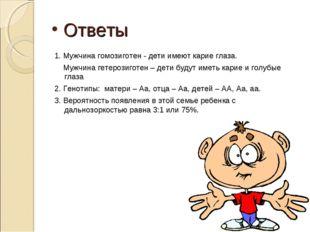 Ответы 1. Мужчина гомозиготен - дети имеют карие глаза. Мужчина гетерозиготе