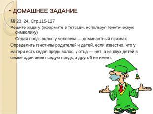 ДОМАШНЕЕ ЗАДАНИЕ §§ 23, 24. Стр.115-127 Решите задачу (оформите в тетради, и