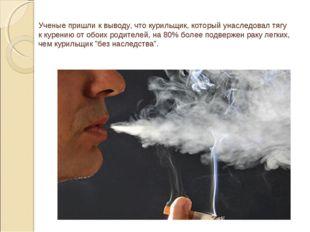 Ученые пришли к выводу, что курильщик, который унаследовал тягу к курению от