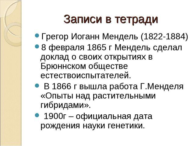 Записи в тетради Грегор Иоганн Мендель (1822-1884) 8 февраля 1865 г Мендель с...