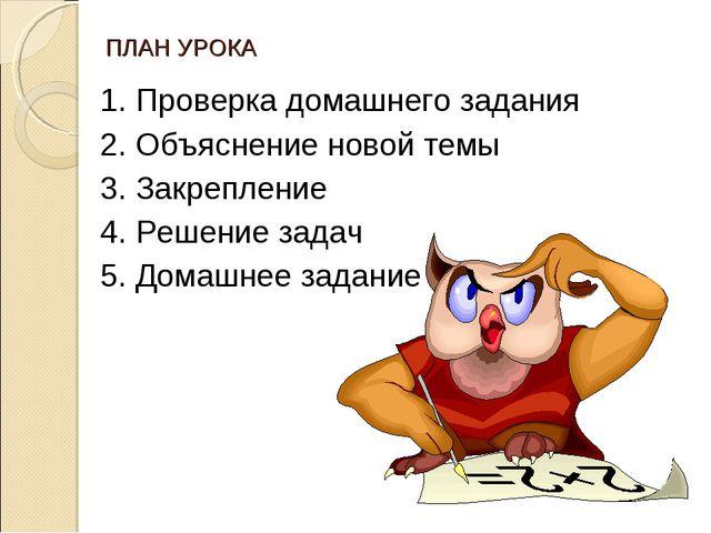 ПЛАН УРОКА 1. Проверка домашнего задания 2. Объяснение новой темы 3. Закрепле...