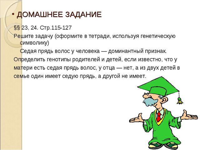 ДОМАШНЕЕ ЗАДАНИЕ §§ 23, 24. Стр.115-127 Решите задачу (оформите в тетради, и...