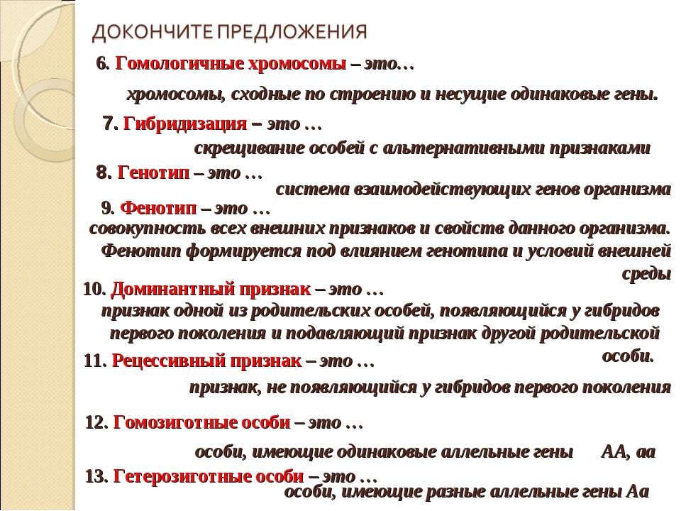 6. Гомологичные хромосомы – это… хромосомы, сходные по строению и несущие оди...