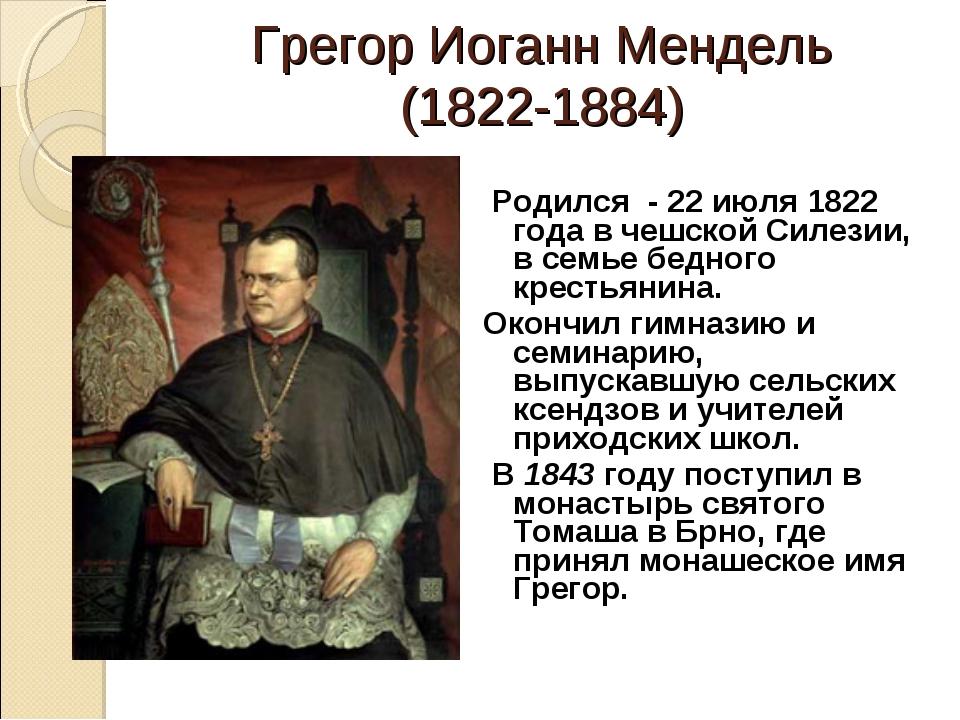 Грегор Иоганн Мендель (1822-1884) Родился - 22 июля 1822 года в чешской Силез...