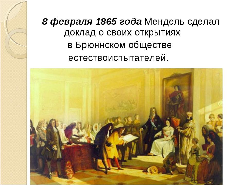 8 февраля 1865 года Мендель сделал доклад о своих открытиях в Брюннском общ...