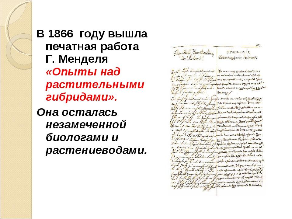 В 1866 году вышла печатная работа Г. Менделя «Опыты над растительными гибрид...