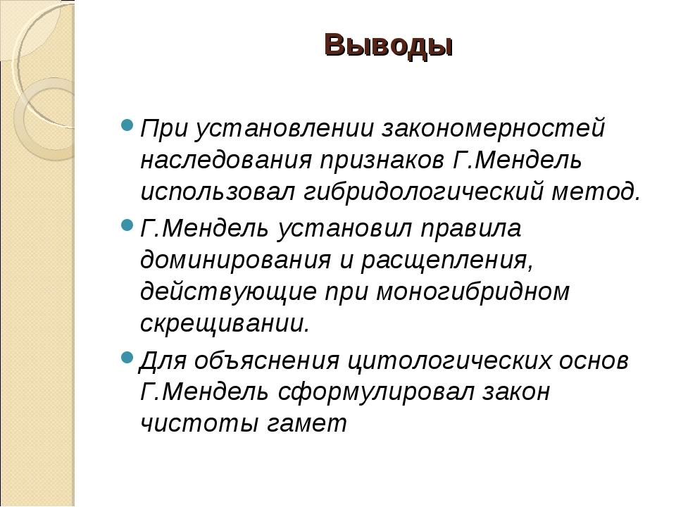 Выводы При установлении закономерностей наследования признаков Г.Мендель исп...