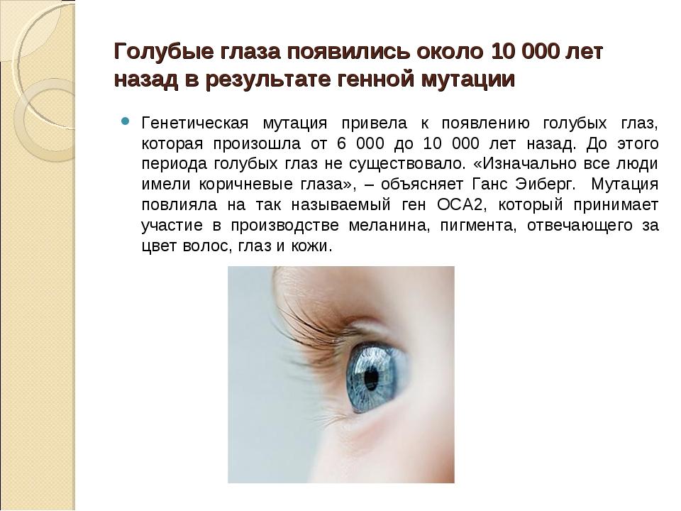 Голубые глаза появились около 10 000 лет назад в результате генной мутации Ге...