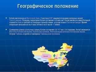 Географическое положение Китай расположен в Восточной Азии. С востока КНР омы