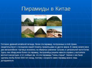 Пирамиды в Китае Согласно древней китайской легенде, более ста пирамид, постр