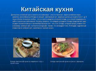 Китайская кухня Деликатесы китайской кухни известны во всём мире – утка по-п