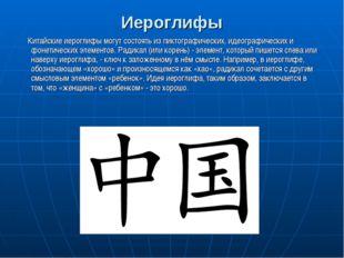 Иероглифы Китайские иероглифы могут состоять из пиктографических, идеографиче