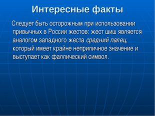Интересные факты Следует быть осторожным при использовании привычных в России
