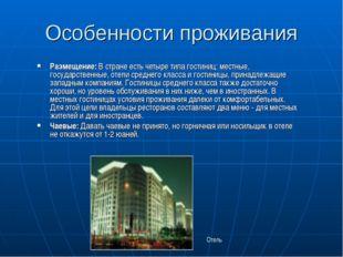 Особенности проживания Размещение: В стране есть четыре типа гостиниц: местны