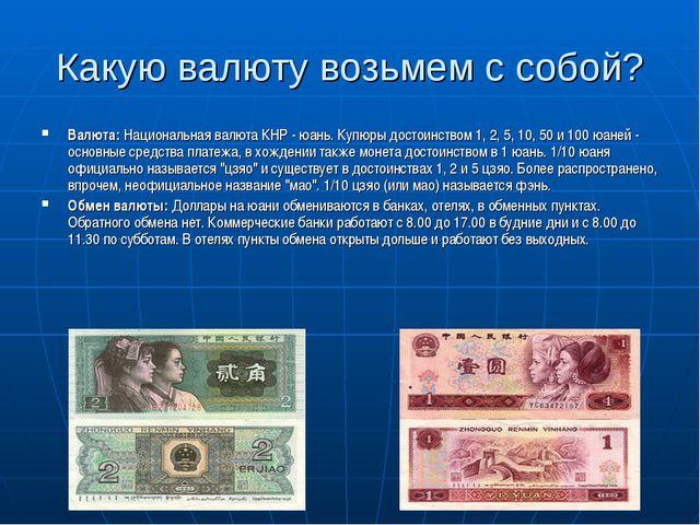 Какую валюту возьмем с собой? Валюта: Национальная валюта КНР - юань. Купюры...