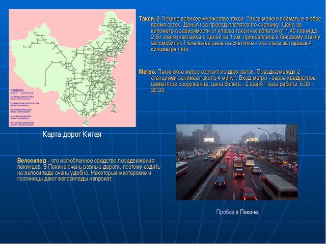 Такси. В Пекине великое множество такси. Такси можно поймать в любое время с...