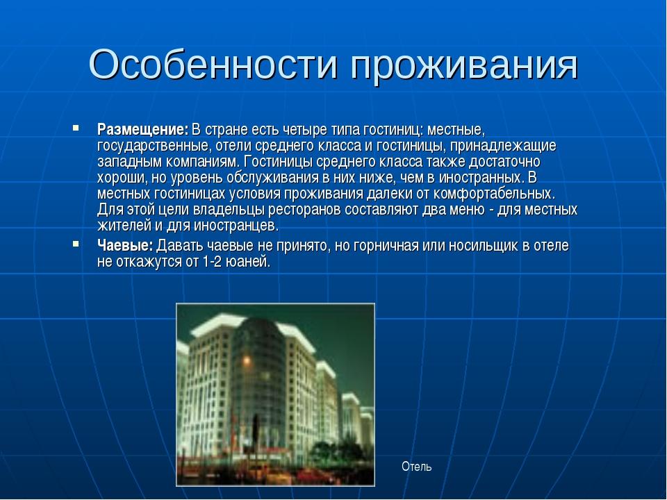 Особенности проживания Размещение: В стране есть четыре типа гостиниц: местны...