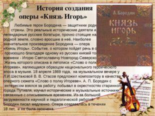 История создания оперы «Князь Игорь» Любимые герои Бородина — защитники родн