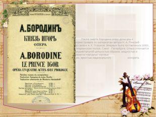 После смерти Бородина оперу дописали и дооркестровали по материалам автора Н