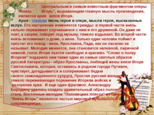 """Центральным и самым известным фрагментом оперы """"Князь Игорь"""", выражающим"""