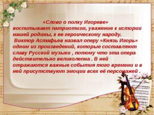 «Слово о полку Игореве» воспитывает патриотизм, уважение к истории нашей род