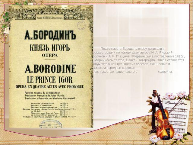После смерти Бородина оперу дописали и дооркестровали по материалам автора Н...