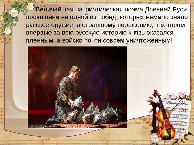 Величайшая патриотическая поэма Древней Руси посвящена не одной из побед, ко...