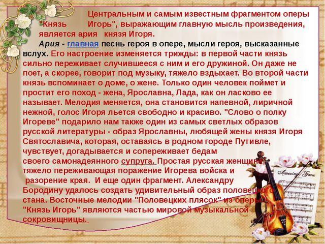 """Центральным и самым известным фрагментом оперы """"Князь Игорь"""", выражающим..."""