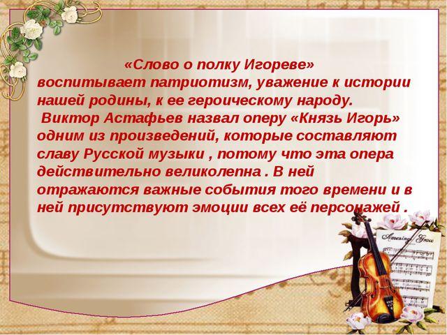 «Слово о полку Игореве» воспитывает патриотизм, уважение к истории нашей род...