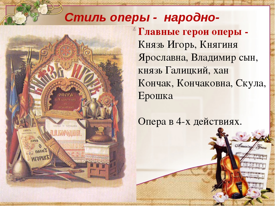 Главные герои оперы - Князь Игорь, Княгиня Ярославна, Владимир сын, князь Гал...