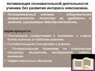 Активизация познавательной деятельности ученика без развития интереса невозмо