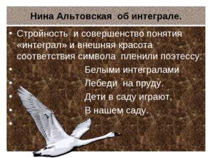 Нина Альтовская об интеграле. Стройность и совершенство понятия «интеграл» и