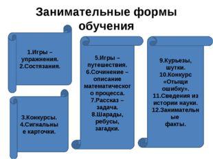 Занимательные формы обучения 1.Игры –упражнения. 2.Состязания. 3.Конкурсы. 4.