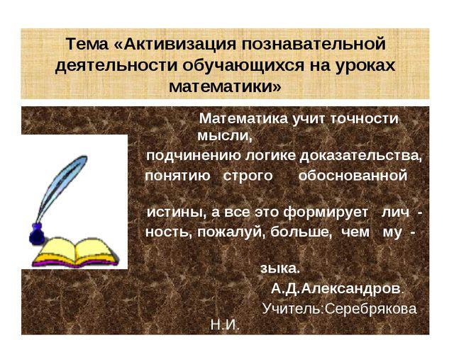 Тема «Активизация познавательной деятельности обучающихся на уроках математик...