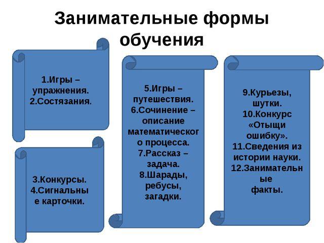 Занимательные формы обучения 1.Игры –упражнения. 2.Состязания. 3.Конкурсы. 4....