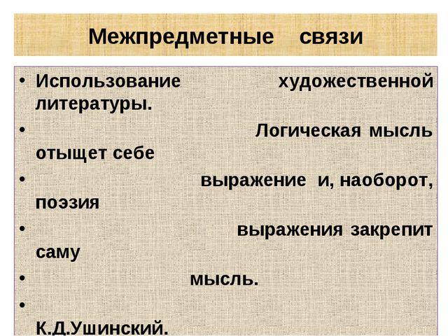 Межпредметные связи Использование художественной литературы. Логическая мысль...